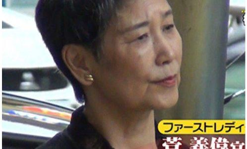 菅真理子夫人 義偉は再婚相手で離婚歴が!?元旦那の顔画像や名前は?