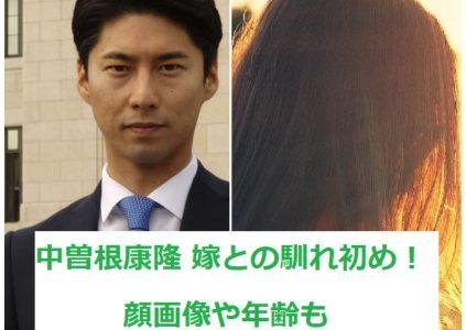 中曽根康隆 嫁・佐藤友美が美人!顔画像や年齢・結婚式に櫻井翔も出席してた!?