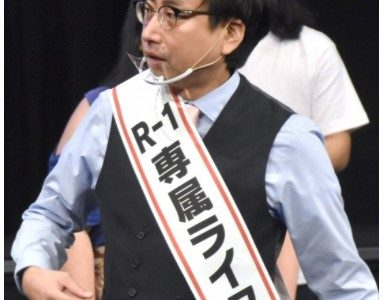 おいでやす小田 R1出場権「剥奪」理由!変更前と変更後の参加条件は?